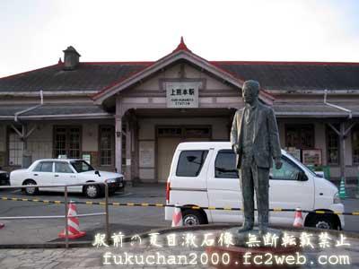 駅舎が閉鎖され、夏目漱石もどことなく寂しそうです。