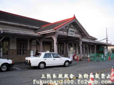 旧上熊本駅