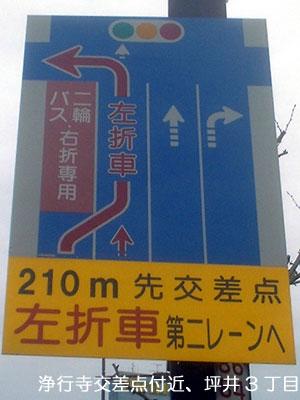 浄行寺交差点に設置されている、誘導案内板。