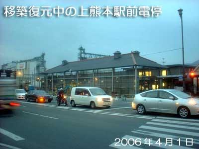 旧上熊本駅舎を移築復元中