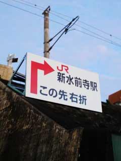 新水前寺駅08
