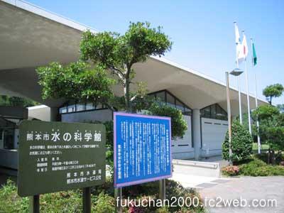 熊本市水の科学館。熊本市の水源となっている地下水を学ぶことが出来ます。