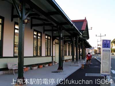 上熊本駅前電停外観