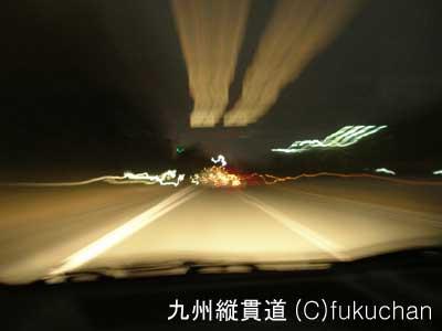 九州縦貫道