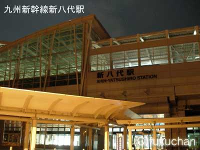 九州新幹線新八代駅