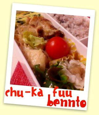 中華風お弁当
