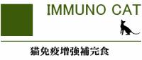 t-immuno_cat.jpg