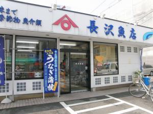 長沢魚店小