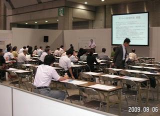 2009年賃貸フェアセミナー会場
