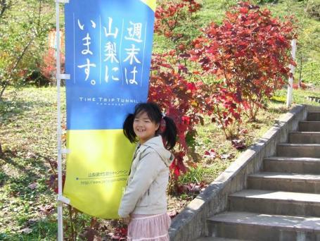 2008_1030山梨お泊まり、紅葉♪0030