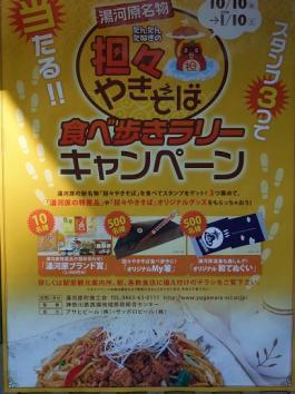 2008_1203箱根ツー0009