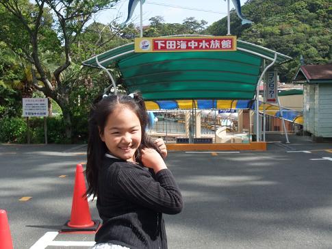 コピー ~ 2009_0426下田水族館 3年生0006