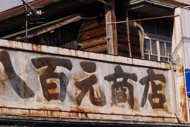 昭和商店街6
