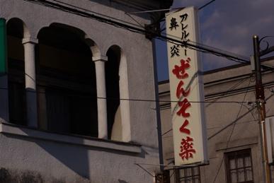 昭和商店街7