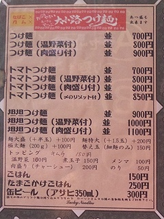 つけ麺★幸運軒なかメニュー