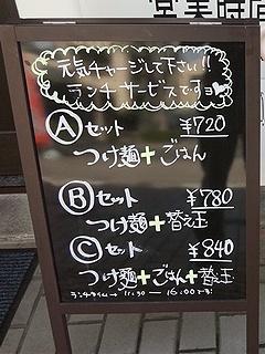 つけ麺★幸運軒外看板