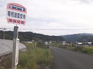 バス駅1専用道霊案寺