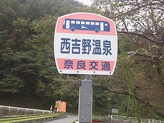 西吉野温泉終