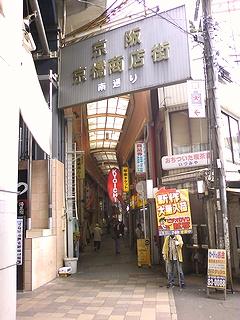 JR京橋北口前京阪京橋商店街入り口