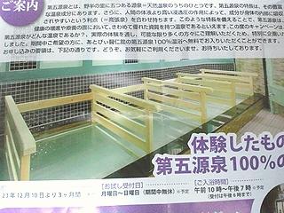 第五源泉浴場