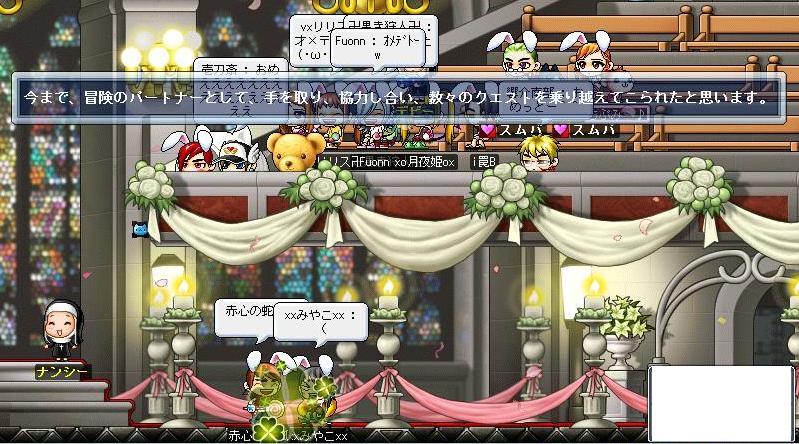 ミーチャンと蛇孤sの結婚式