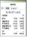 tenhou0823_1.jpg