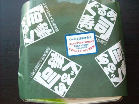001寿司