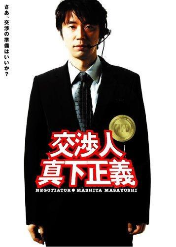 映画【交渉人 真下正義】