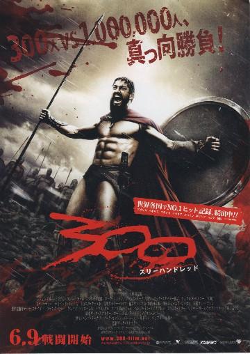 映画【300 スリーハンドレッド】