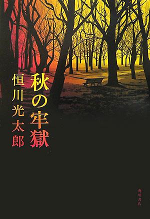 恒川光太郎【秋の牢獄】