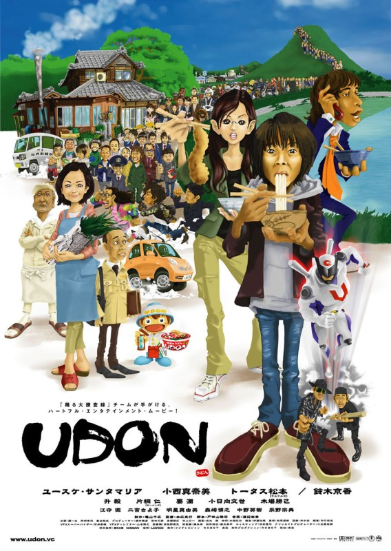映画【UDON】