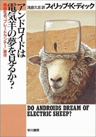 フィリップ・K・ディック【アンドロイドは電気羊の夢を見るか?】