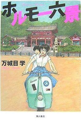 万城目学【ホルモー六景】