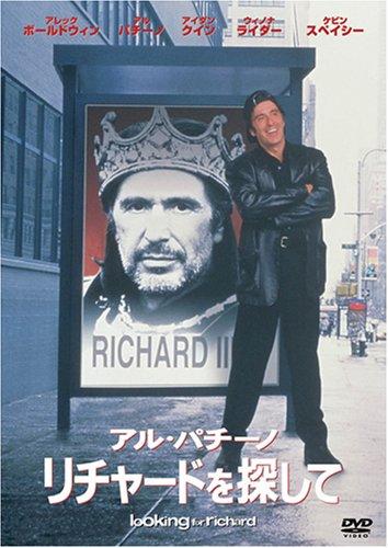 映画【リチャードを探して】