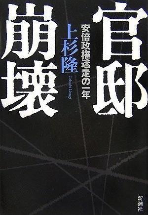 上杉隆【官邸崩壊 安倍政権迷走の一年】