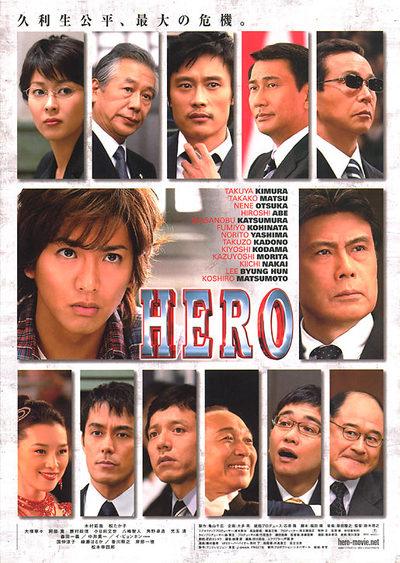 映画【HERO】