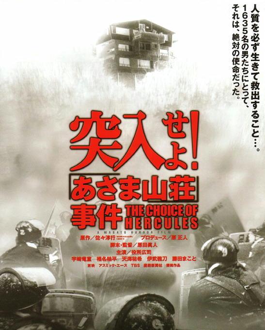 映画【突入せよ!「あさま山荘」事件】