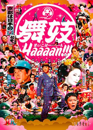 映画【舞妓 Haaaan!!!】