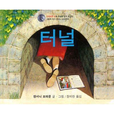 トンネルの絵本