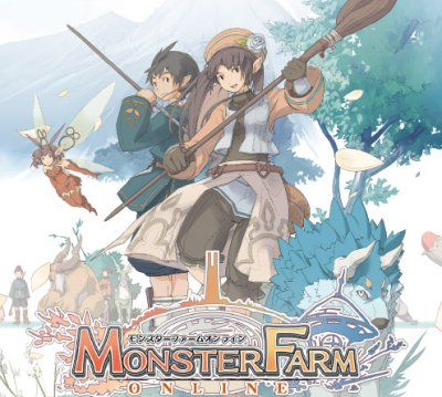 3D MMORPG オンラインゲーム 「モンスターファームオンライン」