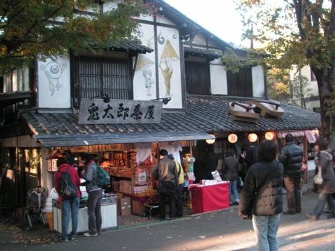 鬼太郎茶屋2