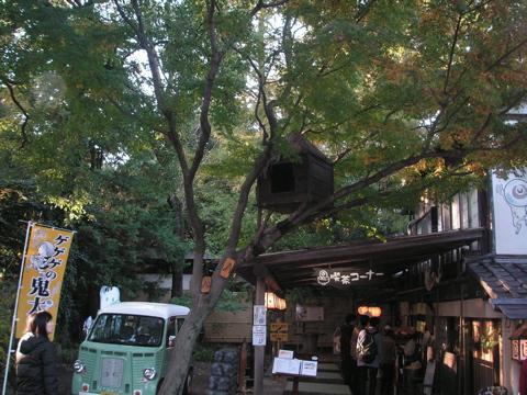 鬼太郎茶屋3