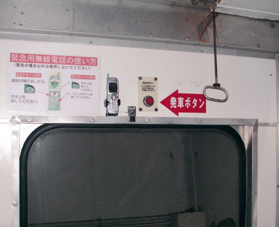 発車ボタン