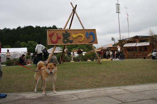 笠間祭り 005