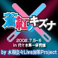 『蒼紅ノキズナ』 produced by 水樹奈々 Live対策 Project