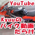 KyuuのYouTube