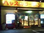 hassururamen320080501.jpg