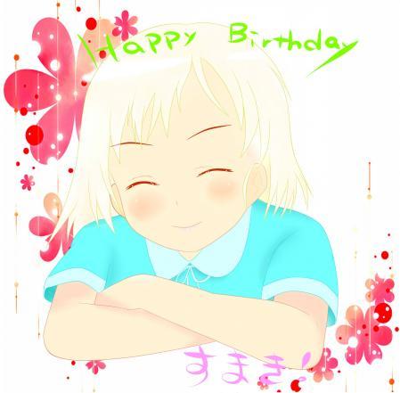 誕生日すまき