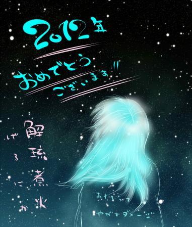 2012年おめでとうございます
