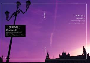 deepblack11-hyoushi-s.jpg